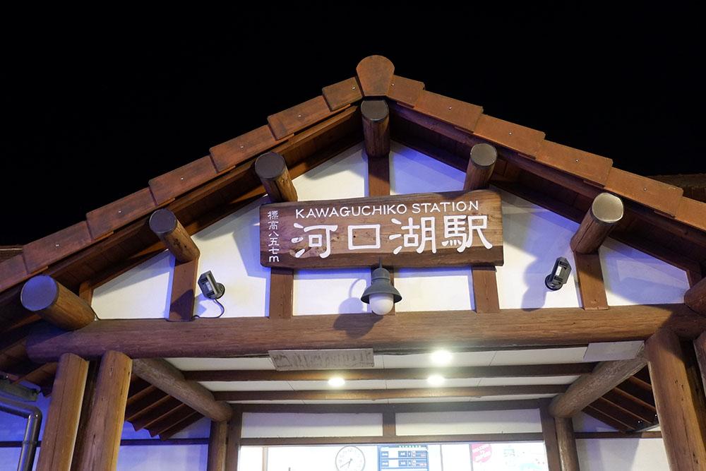 itinerary jepang perjalanan ke jepang travelling to japan tempat wisata jepang jr pass gunung fuji rute ke gunung fuji kawaguchiko rute ke kawaguchiko spot terbaik melihat gunung fuji winter di jepang stasiun kawaguchiko kawaguchiko station fujikyu railway cara ke gunung fuji